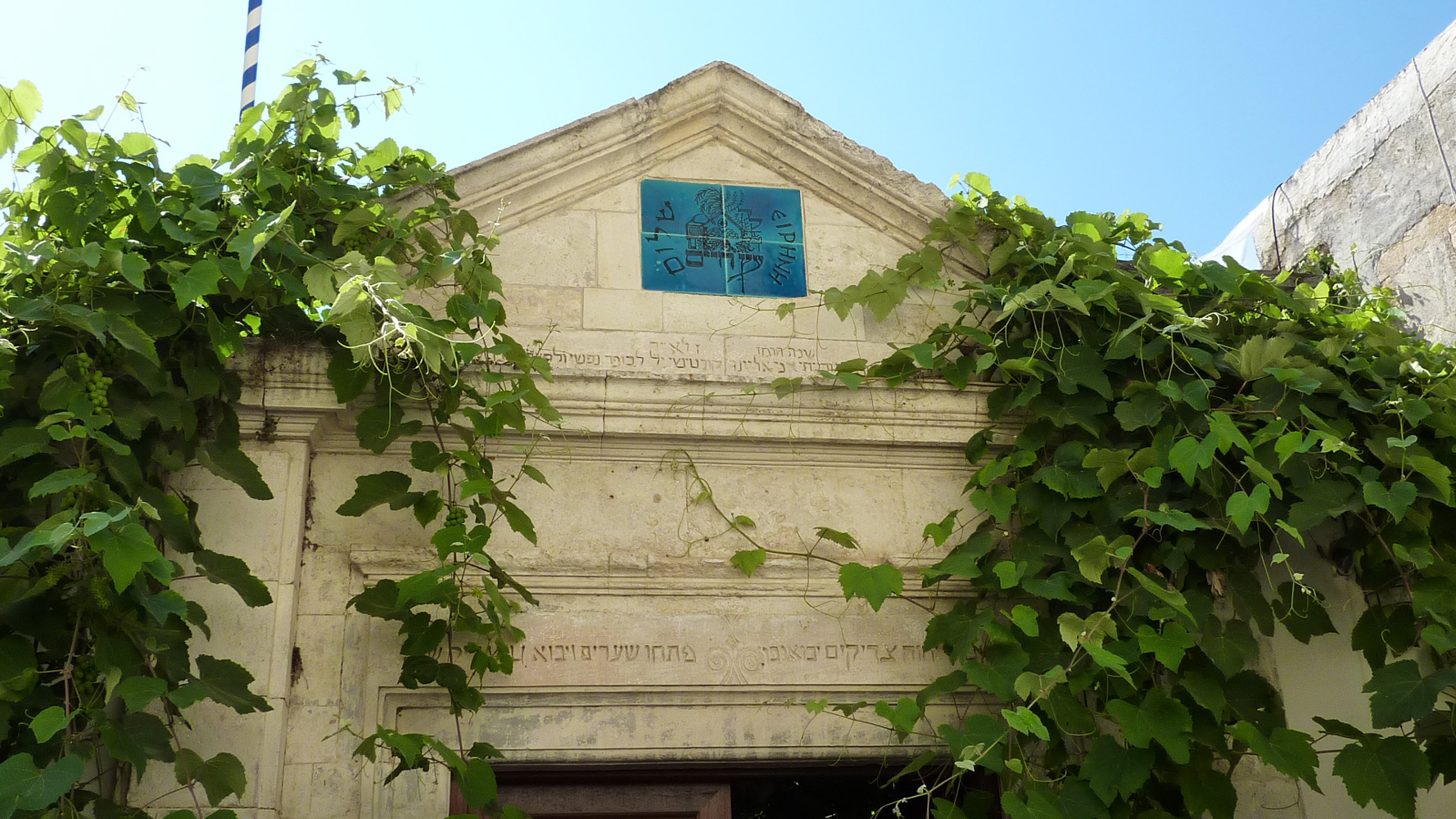 Outside view of the Synagogue
